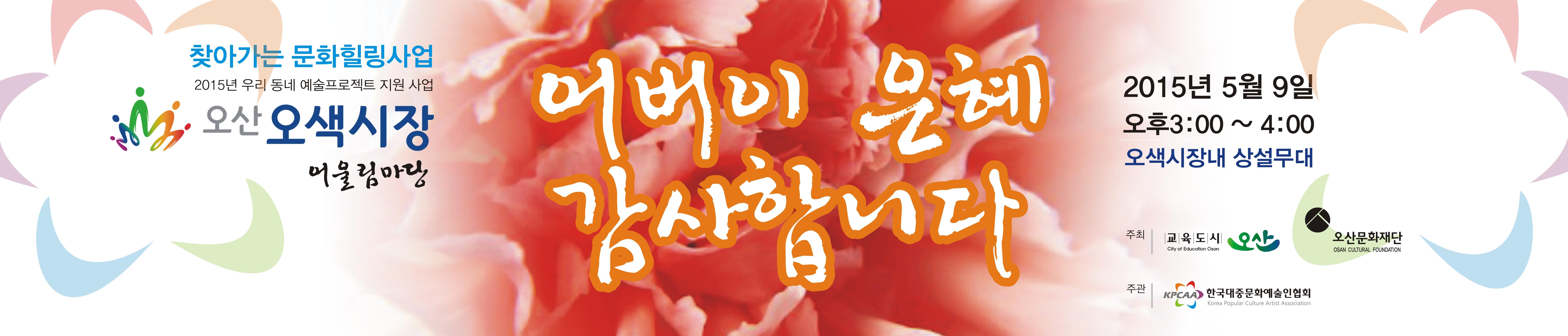 오산 오색시장 문화공연 150509
